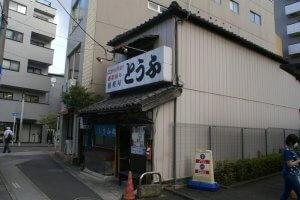 相模屋豆腐店