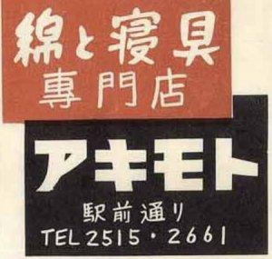 アキモト糸店広告