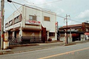 花澤燃料店