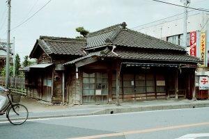 二葉屋吉川商店