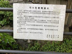 竹ケ花雷電湧水説明版