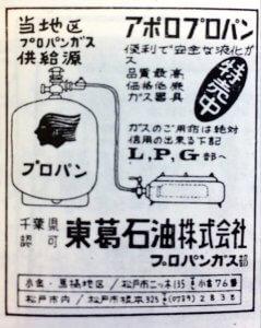 東葛石油株式会社