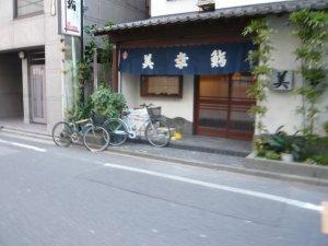 美幸鮨20080322-2