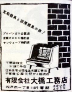 大橋工務店