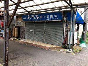 坂下豆腐店
