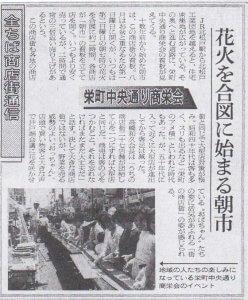 朝日新聞1991年7月31日