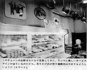 生鮮類売り場